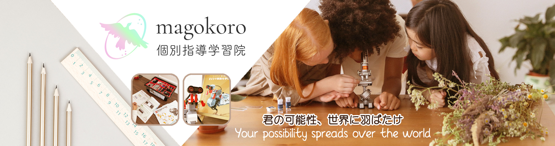 magokoro個別指導学習院